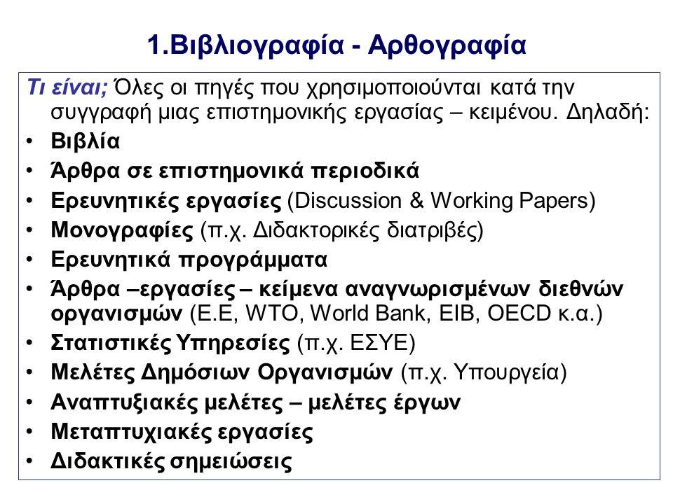 1.Βιβλιογραφία - Αρθογραφία Τι είναι; Όλες οι πηγές που χρησιμοποιούνται κατά την συγγραφή μιας επιστημονικής εργασίας – κειμένου.