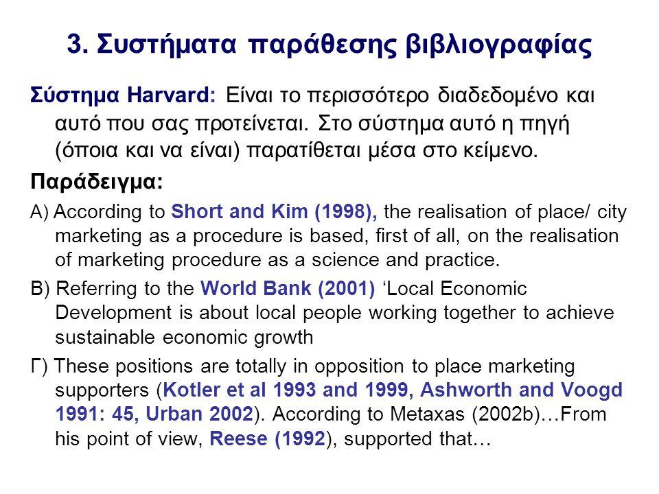 Πληροφορίες σε βάσεις ελληνικών, ευρωπαϊκών και διεθνών οργανισμών, όπως: www.worldbank.org www.almedia.gr www.statistics.gr www.oecd.org www.europa.com www.nordregio.com www.economist.com www.ypes.gr www.ypepth.gr Οι παραπάνω βάσεις είναι ενδεικτικές από το πλήθος που μπορούν να χρησιμοποιηθούν για την επιχειρηματολογία και την αποτελεσματική ανάπτυξη ενός ερευνητικού θέματος