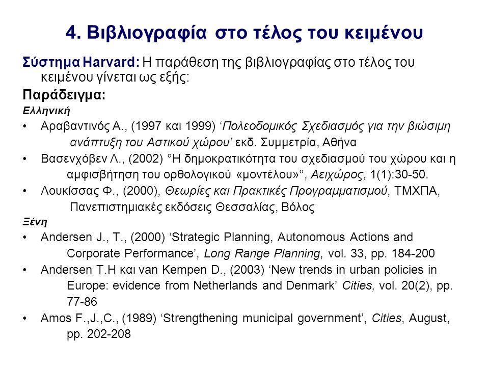 4. Βιβλιογραφία στο τέλος του κειμένου Σύστημα Harvard: Η παράθεση της βιβλιογραφίας στο τέλος του κειμένου γίνεται ως εξής: Παράδειγμα: Eλληνική Αραβ