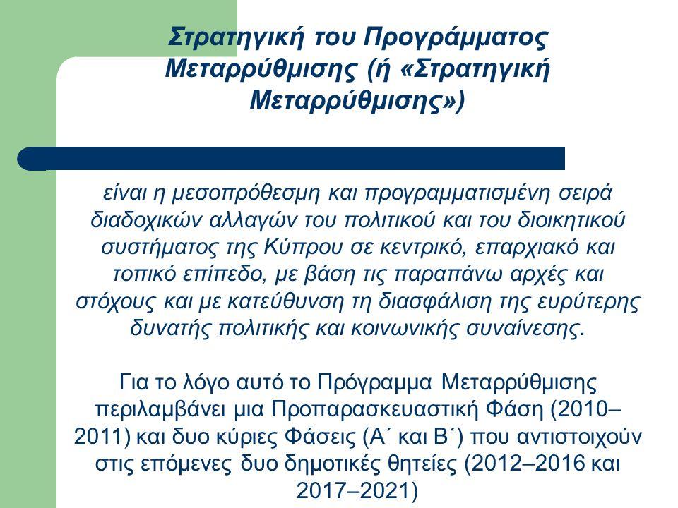 Στρατηγική του Προγράμματος Μεταρρύθμισης (ή «Στρατηγική Μεταρρύθμισης») είναι η μεσοπρόθεσμη και προγραμματισμένη σειρά διαδοχικών αλλαγών του πολιτικού και του διοικητικού συστήματος της Κύπρου σε κεντρικό, επαρχιακό και τοπικό επίπεδο, με βάση τις παραπάνω αρχές και στόχους και με κατεύθυνση τη διασφάλιση της ευρύτερης δυνατής πολιτικής και κοινωνικής συναίνεσης.