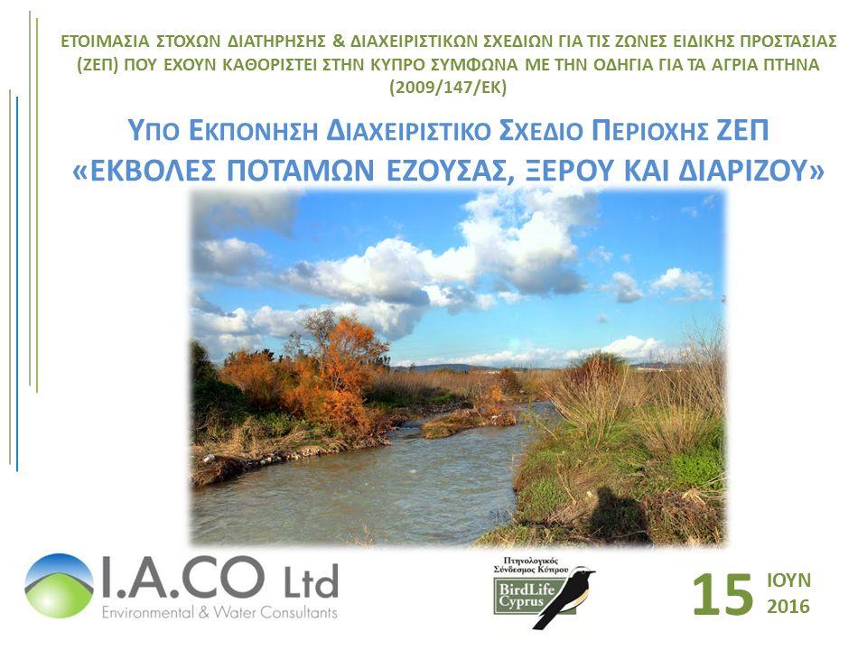 ΣΥΝΟΛΙΚΗ ΑΞΙΟΛΟΓΗΣΗ ΠΕΡΙΟΧΗΣ  Η ΖΕΠ «Εκβολές ποταμών Έζουσας, Ξερού και Διαρίζου» αποτελεί μια πολύ σημαντική περιοχή για την πτηνοπανίδα αφού φιλοξενεί σημαντικούς πληθυσμούς ειδών του Παραρτήματος Ι της Οδηγίας 2009/147/ΕΚ, τα οποία αναπαράγονται στην περιοχή.