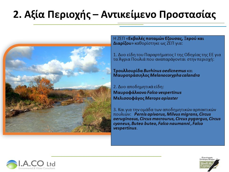 Η ΖΕΠ «Εκβολές ποταμών Εζουσας, Ξερού και Διαρίζου» καθορίστηκε ως ΖΕΠ για: 1. Δυο είδη του Παραρτήματος Ι της Οδηγίας της ΕΕ για τα Άγρια Πουλιά που