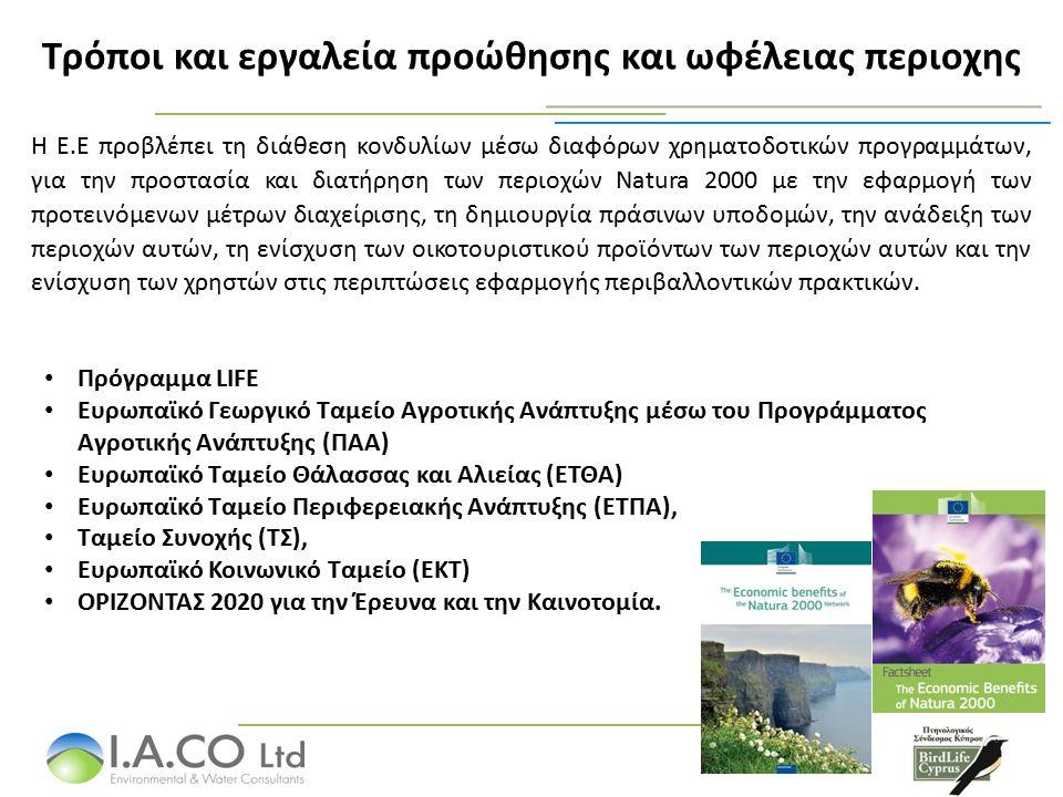 Τρόποι και εργαλεία προώθησης και ωφέλειας περιοχης Η Ε.Ε προβλέπει τη διάθεση κονδυλίων μέσω διαφόρων χρηματοδοτικών προγραμμάτων, για την προστασία και διατήρηση των περιοχών Natura 2000 με την εφαρμογή των προτεινόμενων μέτρων διαχείρισης, τη δημιουργία πράσινων υποδομών, την ανάδειξη των περιοχών αυτών, τη ενίσχυση των οικοτουριστικού προϊόντων των περιοχών αυτών και την ενίσχυση των χρηστών στις περιπτώσεις εφαρμογής περιβαλλοντικών πρακτικών.