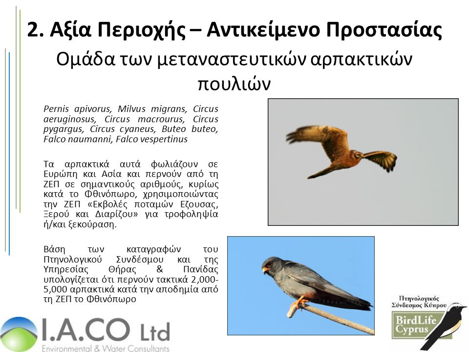 Ομάδα των μεταναστευτικών αρπακτικών πουλιών Pernis apivorus, Milvus migrans, Circus aeruginosus, Circus macrourus, Circus pygargus, Circus cyaneus, Buteo buteo, Falco naumanni, Falco vespertinus Τα αρπακτικά αυτά φωλιάζουν σε Ευρώπη και Ασία και περνούν από τη ΖΕΠ σε σημαντικούς αριθμούς, κυρίως κατά το Φθινόπωρο, χρησιμοποιώντας την ΖΕΠ «Εκβολές ποταμών Εζουσας, Ξερού και Διαρίζου» για τροφοληψία ή/και ξεκούραση.
