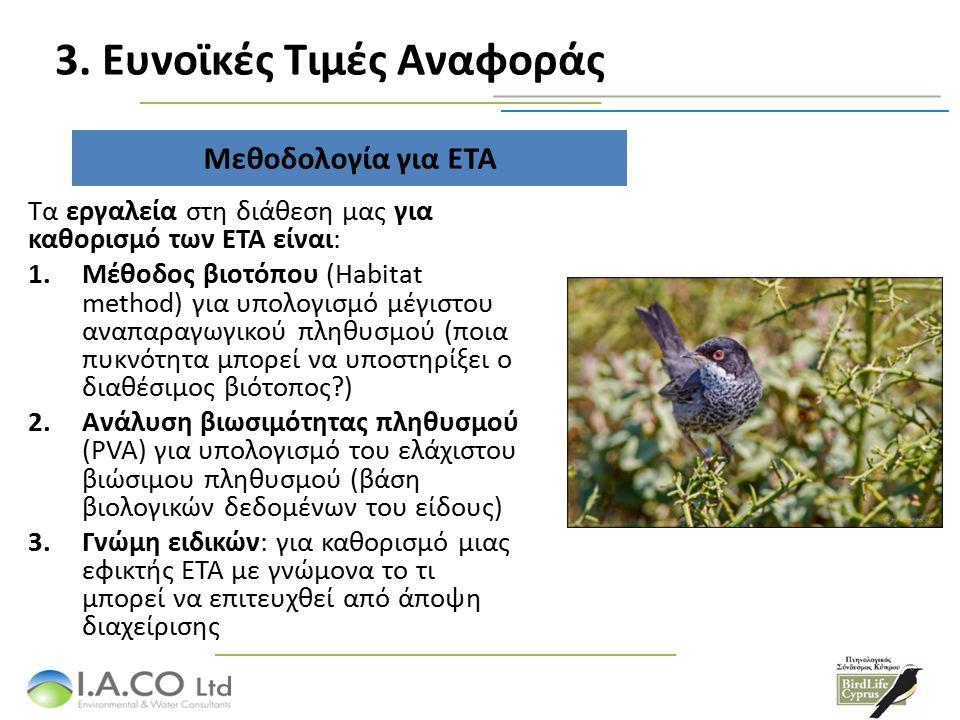Μεθοδολογία για ΕΤΑ Τα εργαλεία στη διάθεση μας για καθορισμό των ΕΤΑ είναι: 1.Μέθοδος βιοτόπου (Habitat method) για υπολογισμό μέγιστου αναπαραγωγικο