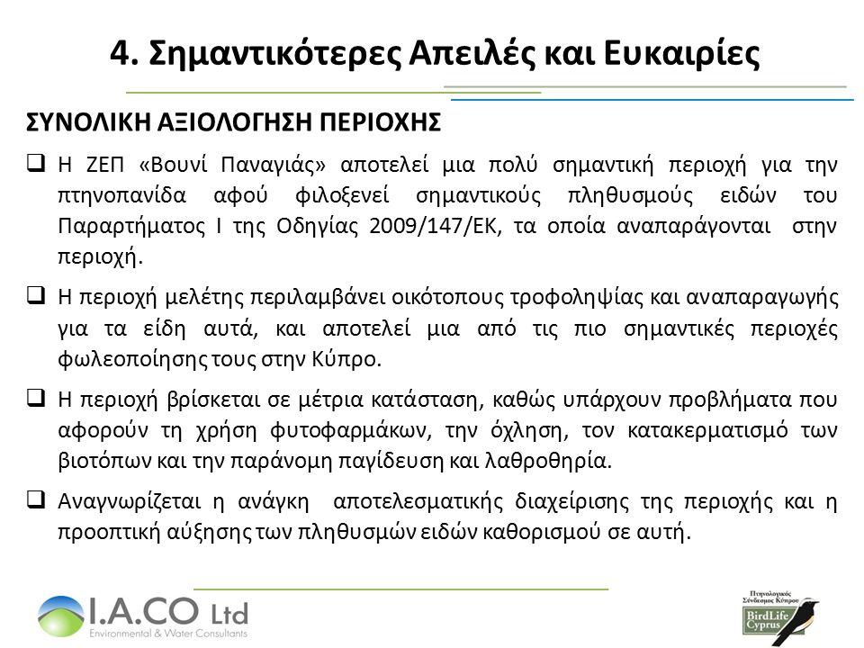 ΣΥΝΟΛΙΚΗ ΑΞΙΟΛΟΓΗΣΗ ΠΕΡΙΟΧΗΣ  Η ΖΕΠ «Βουνί Παναγιάς» αποτελεί μια πολύ σημαντική περιοχή για την πτηνοπανίδα αφού φιλοξενεί σημαντικούς πληθυσμούς ειδών του Παραρτήματος Ι της Οδηγίας 2009/147/ΕΚ, τα οποία αναπαράγονται στην περιοχή.