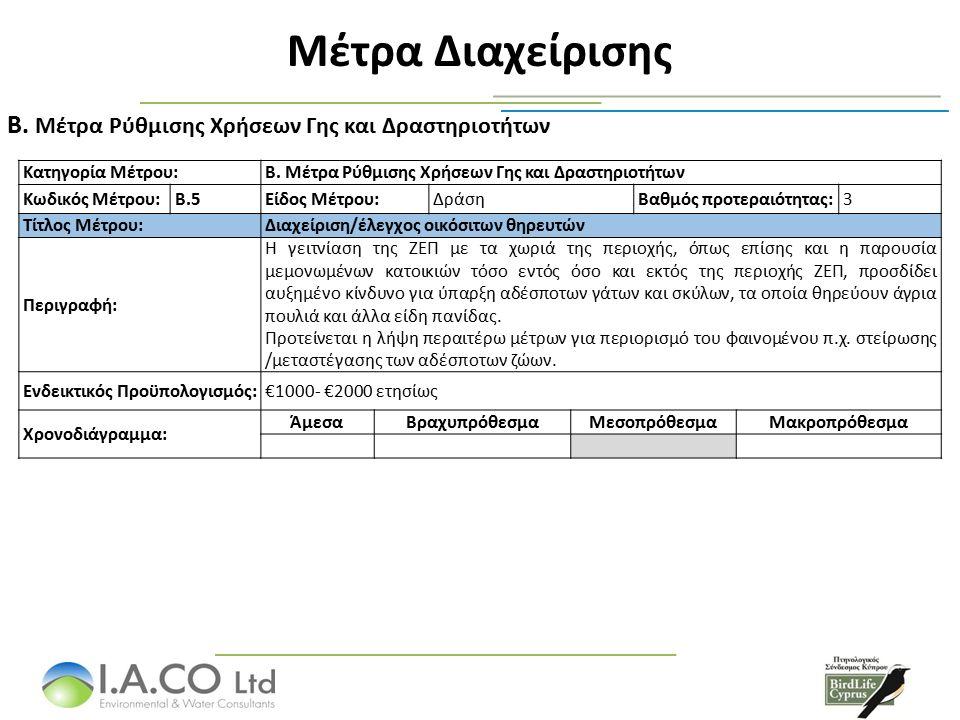 Μέτρα Διαχείρισης Μέτρα Ρύθμισης Χρήσεων Γης και Δραστηριοτήτων B. Μέτρα Ρύθμισης Χρήσεων Γης και Δραστηριοτήτων Κατηγορία Μέτρου:Β. Μέτρα Ρύθμισης Χρ