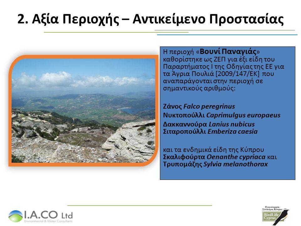 Η περιοχή « Βουνί Παναγιάς » καθορίστηκε ως ΖΕΠ για έξι είδη του Παραρτήματος Ι της Οδηγίας της ΕΕ για τα Άγρια Πουλιά [2009/147/ΕΚ] που αναπαράγονται στην περιοχή σε σημαντικούς αριθμούς: Ζάνος Falco peregrinus Νυκτοπούλλι Caprimulgus europaeus Δακκαννούρα Lanius nubicus Σιταροπούλλι Emberiza caesia και τα ενδημικά είδη της Κύπρου Σκαλιφούρτα Oenanthe cypriaca και Τρυπομάζης Sylvia melanothorax 2.