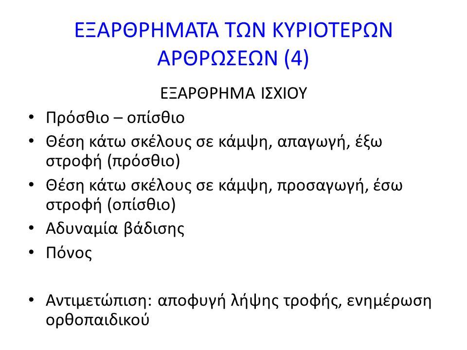 ΕΞΑΡΘΡΗΜΑΤΑ ΤΩΝ ΚΥΡΙΟΤΕΡΩΝ ΑΡΘΡΩΣΕΩΝ (4) ΕΞΑΡΘΡΗΜΑ ΙΣΧΙΟΥ Πρόσθιο – οπίσθιο Θέση κάτω σκέλους σε κάμψη, απαγωγή, έξω στροφή (πρόσθιο) Θέση κάτω σκέλου