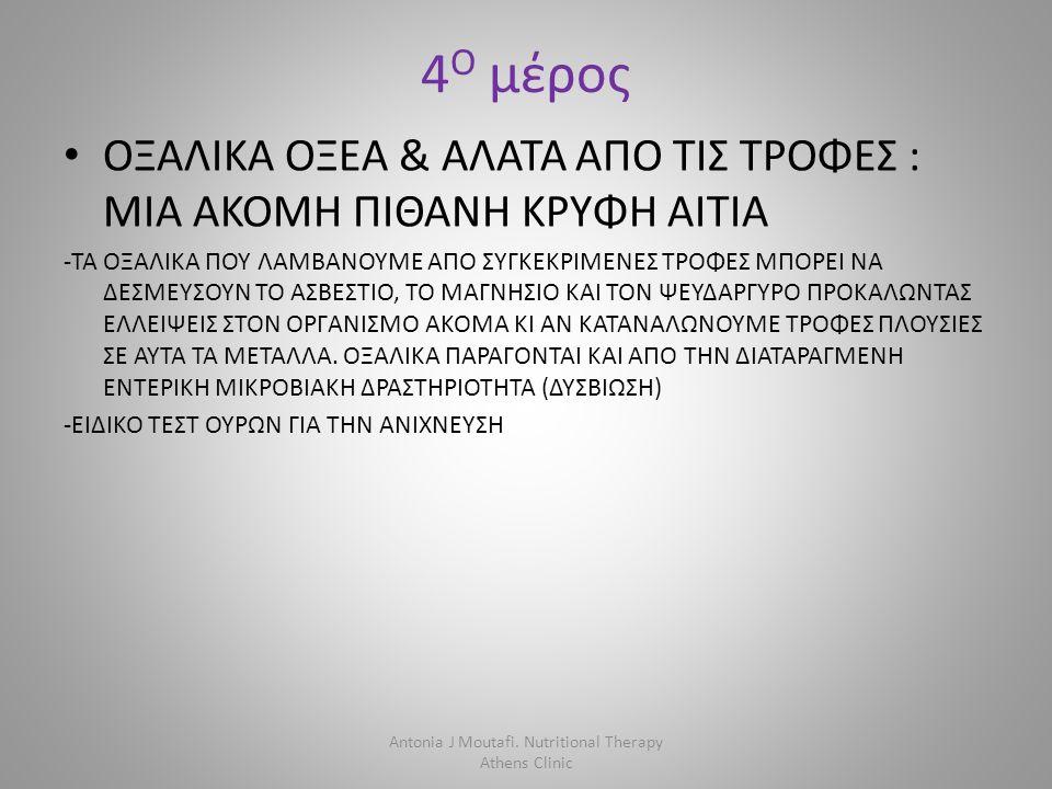4 Ο μέρος ΟΞΑΛΙΚΑ ΟΞΕΑ & ΑΛΑΤΑ ΑΠΟ ΤΙΣ ΤΡΟΦΕΣ : ΜΙΑ ΑΚΟΜΗ ΠΙΘΑΝΗ ΚΡΥΦΗ ΑΙΤΙΑ -ΤΑ ΟΞΑΛΙΚΑ ΠΟΥ ΛΑΜΒΑΝΟΥΜΕ ΑΠΟ ΣΥΓΚΕΚΡΙΜΕΝΕΣ ΤΡΟΦΕΣ ΜΠΟΡΕΙ ΝΑ ΔΕΣΜΕΥΣΟΥΝ