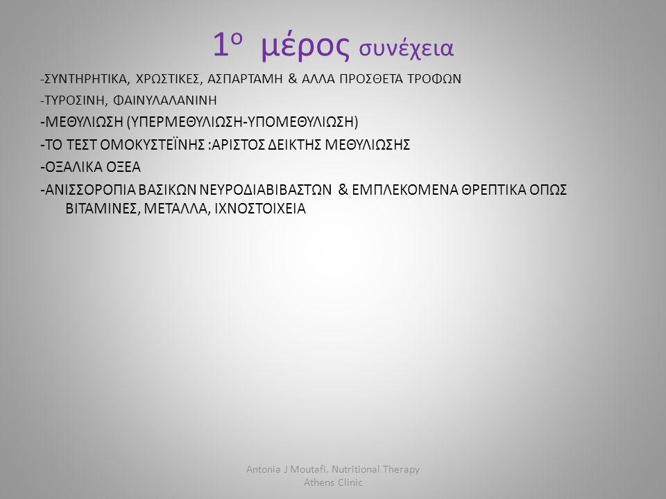 1 ο μέρος συνέχεια -ΣΥΝΤΗΡΗΤΙΚΑ, ΧΡΩΣΤΙΚΕΣ, ΑΣΠΑΡΤΑΜΗ & ΑΛΛΑ ΠΡΟΣΘΕΤΑ ΤΡΟΦΩΝ -ΤΥΡΟΣΙΝΗ, ΦΑΙΝΥΛΑΛΑΝΙΝΗ -ΜΕΘΥΛΙΩΣΗ (ΥΠΕΡΜΕΘΥΛΙΩΣΗ-ΥΠΟΜΕΘΥΛΙΩΣΗ) -ΤΟ ΤΕΣΤ