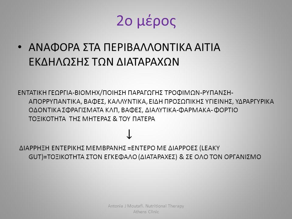 2o μέρος ΑΝΑΦΟΡΑ ΣΤΑ ΠΕΡΙΒΑΛΛΟΝΤΙΚΑ ΑΙΤΙΑ ΕΚΔΗΛΩΣΗΣ ΤΩΝ ΔΙΑΤΑΡΑΧΩΝ ΕΝΤΑΤΙΚΗ ΓΕΩΡΓΙΑ-ΒΙΟΜΗΧ/ΠΟΙΗΣΗ ΠΑΡΑΓΩΓΗΣ ΤΡΟΦΙΜΩΝ-ΡΥΠΑΝΣΗ- ΑΠΟΡΡΥΠΑΝΤΙΚΑ, ΒΑΦΕΣ, ΚΑΛΛΥΝΤΙΚΑ, ΕΙΔΗ ΠΡΟΣΩΠΙΚΗΣ ΥΓΙΕΙΝΗΣ, ΥΔΡΑΡΓΥΡΙΚΑ ΟΔΟΝΤΙΚΑ ΣΦΡΑΓΙΣΜΑΤΑ ΚΛΠ, ΒΑΦΕΣ, ΔΙΑΛΥΤΙΚΑ-ΦΑΡΜΑΚΑ- ΦΟΡΤΙΟ ΤΟΞΙΚΟΤΗΤΑ ΤΗΣ ΜΗΤΕΡΑΣ & ΤΟΥ ΠΑΤΕΡΑ ↓ ΔΙΑΡΡΗΞΗ ΕΝΤΕΡΙΚΗΣ ΜΕΜΒΡΑΝΗΣ =ΕΝΤΕΡΟ ΜΕ ΔΙΑΡΡΟΕΣ (LEAKY GUT)=ΤΟΞΙΚΟΤΗΤΑ ΣΤΟΝ ΕΓΚΕΦΑΛΟ (ΔΙΑΤΑΡΑΧΕΣ) & ΣΕ ΟΛΟ ΤΟΝ ΟΡΓΑΝΙΣΜΟ Antonia J Moutafi.
