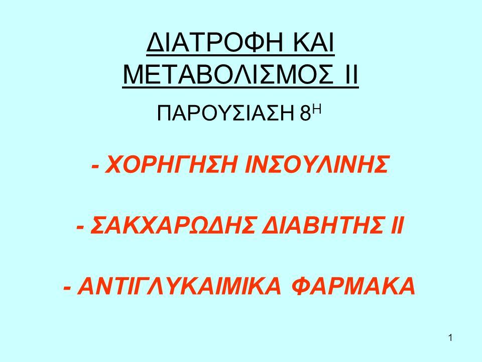 1 ΔΙΑΤΡΟΦΗ ΚΑΙ ΜΕΤΑΒΟΛΙΣΜΟΣ ΙΙ ΠΑΡΟΥΣΙΑΣΗ 8 Η - ΧΟΡΗΓΗΣΗ ΙΝΣΟΥΛΙΝΗΣ - ΣΑΚΧΑΡΩΔΗΣ ΔΙΑΒΗΤΗΣ ΙΙ - ΑΝΤΙΓΛΥΚΑΙΜΙΚΑ ΦΑΡΜΑΚΑ