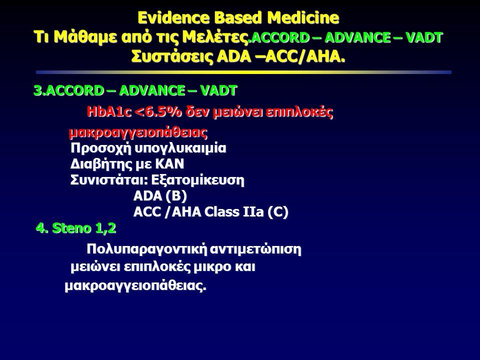 Τι μάθαμε από τις μελέτες Evidence Based Medicine E.B.M Συστάσεις ADA- ACC/AHA 2009 1. DCCT (ΣΔΤ1) και UKPDS (ΣΔΤ2) Μείωση HbA1c <7% Μείωση επιπλοκών
