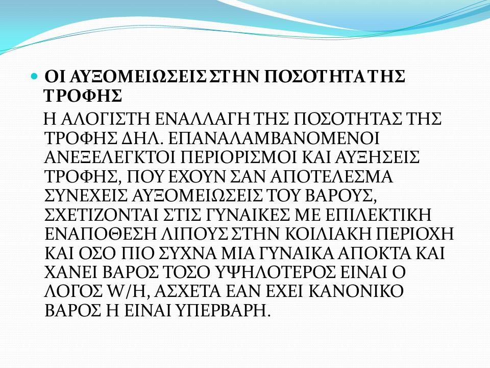ΟΙ ΑΥΞΟΜΕΙΩΣΕΙΣ ΣΤΗΝ ΠΟΣΟΤΗΤΑ ΤΗΣ ΤΡΟΦΗΣ Η ΑΛΟΓΙΣΤΗ ΕΝΑΛΛΑΓΗ ΤΗΣ ΠΟΣΟΤΗΤΑΣ ΤΗΣ ΤΡΟΦΗΣ ΔΗΛ.