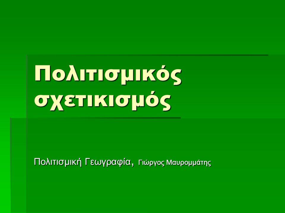 Πολιτισμικός σχετικισμός Πολιτισμική Γεωγραφία, Γιώργος Μαυρομμάτης
