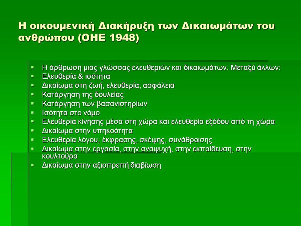 Η οικουμενική Διακήρυξη των Δικαιωμάτων του ανθρώπου (ΟΗΕ 1948)  Η άρθρωση μιας γλώσσας ελευθεριών και δικαιωμάτων. Μεταξύ άλλων:  Ελευθερία & ισότη