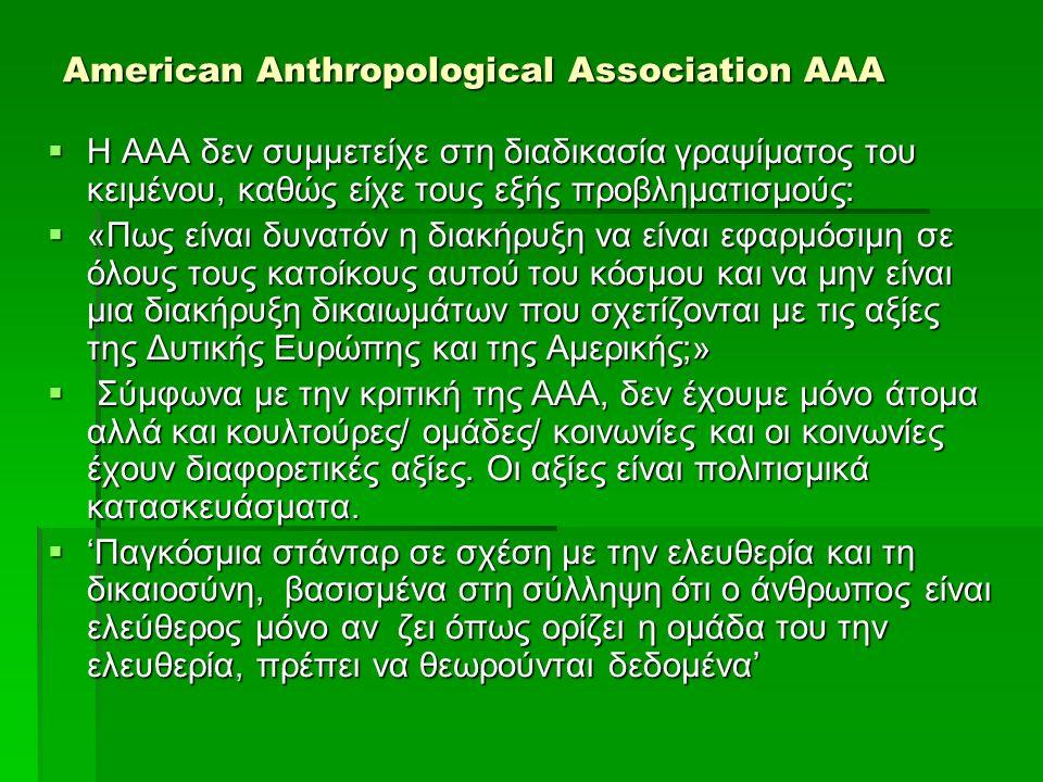 American Anthropological Association AAA  H AAA δεν συμμετείχε στη διαδικασία γραψίματος του κειμένου, καθώς είχε τους εξής προβληματισμούς:  «Πως ε