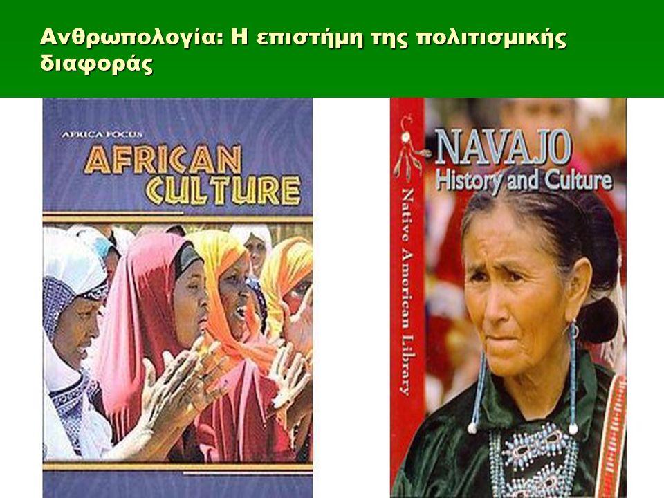 Ανθρωπολογία: Η επιστήμη της πολιτισμικής διαφοράς