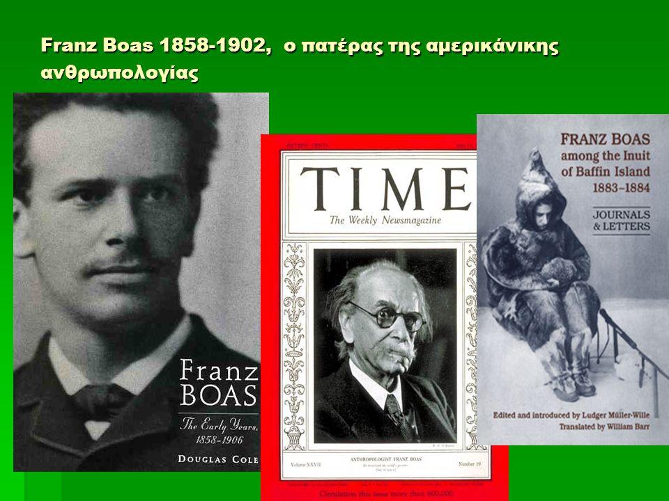 Franz Boas 1858-1902, o πατέρας της αμερικάνικης ανθρωπολογίας