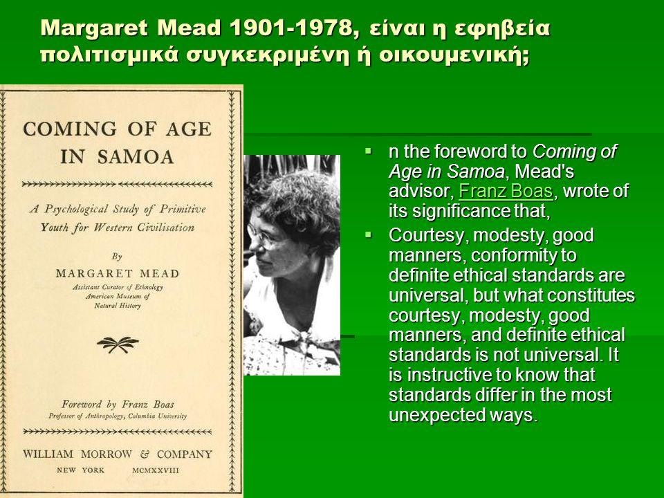 Ruth Benedict 1887-1948, «μια κουλτούρα, όπως ένα άτομο, είναι πάνω-κάτω ένας συνεκτικός κανόνας σκέψης και δράσης»