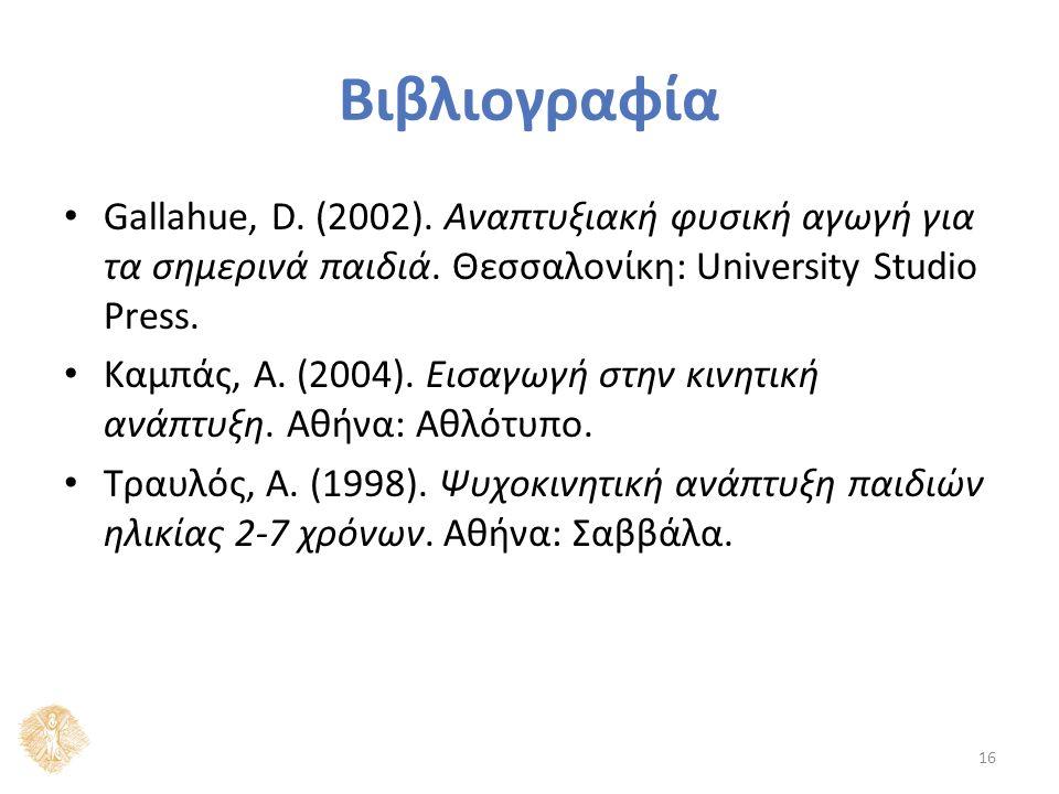Βιβλιογραφία Gallahue, D. (2002). Αναπτυξιακή φυσική αγωγή για τα σημερινά παιδιά.