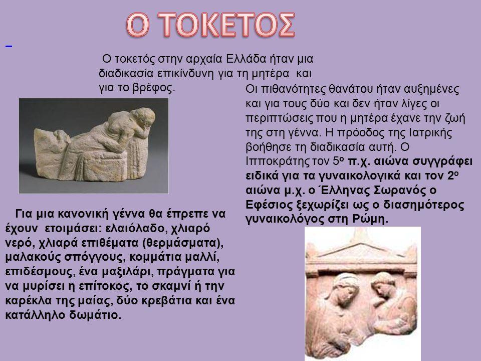 Ο τοκετός στην αρχαία Ελλάδα ήταν μια διαδικασία επικίνδυνη για τη μητέρα και για το βρέφος. Οι πιθανότητες θανάτου ήταν αυξημένες και για τους δύο κα