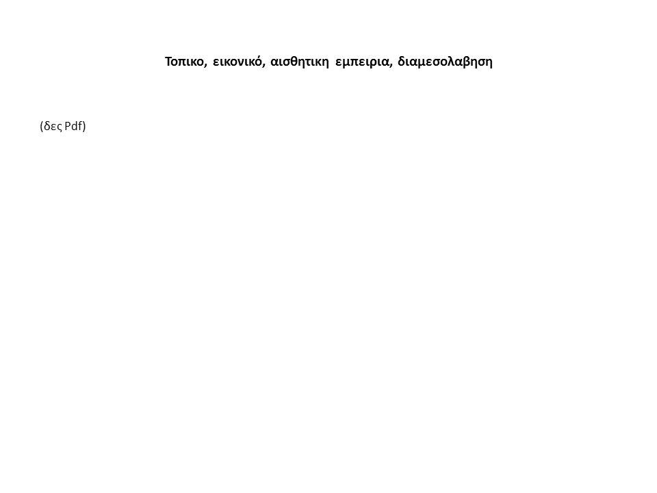 Παρθενωνας, μουσειο ακροπολης http://users.sch.gr/ipap/Ellinikos%20Politismos/parthenonas/video%20parthenon.htm https://www.youtube.com/watch?v=mzYBxeo_XNw