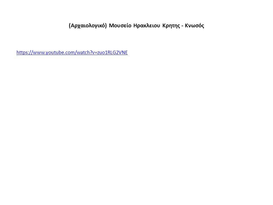 Ελληνικός Κόσμος (ΙΜΕ) http://www.hellenic-cosmos.gr/ Εικονική πραγματικότητα http://www.fhw.gr/cosmos/vr/gr/index.html