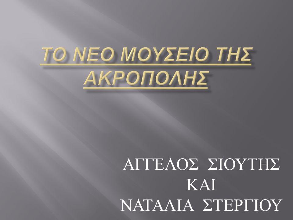 ΑΓΓΕΛΟΣ ΣΙΟΥΤΗΣ ΚΑΙ ΝΑΤΑΛΙΑ ΣΤΕΡΓΙΟΥ