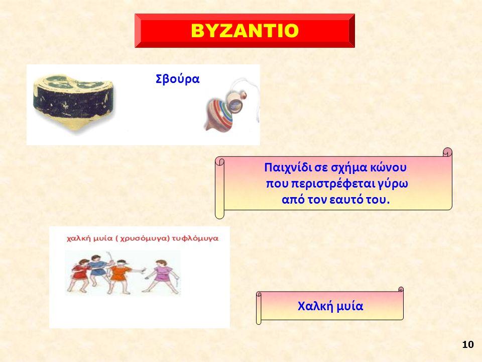 ΒΥΖΑΝΤΙΟ 10 Χαλκή μυία Παιχνίδι σε σχήμα κώνου που περιστρέφεται γύρω από τον εαυτό του. Σβούρα