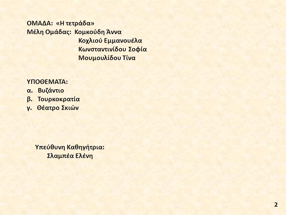 ΟΜΑΔΑ: «Η τετράδα» Μέλη Ομάδας: Κομκούδη Άννα Κοχλιού Εμμανουέλα Κωνσταντινίδου Σοφία Μουμουλίδου Τίνα ΥΠΟΘΕΜΑΤΑ: α.