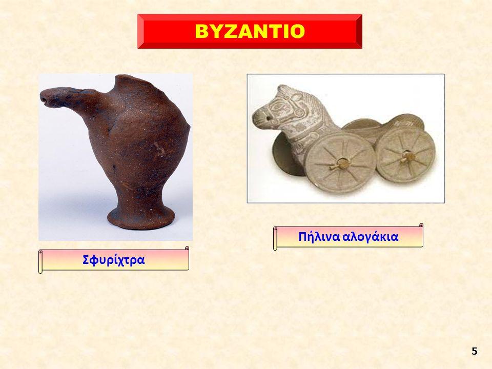 ΒΥΖΑΝΤΙΟ 5 Σφυρίχτρα Πήλινα αλογάκια