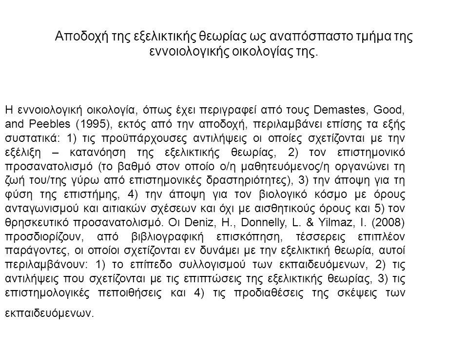 Η εννοιολογική οικολογία, όπως έχει περιγραφεί από τους Demastes, Good, and Peebles (1995), εκτός από την αποδοχή, περιλαμβάνει επίσης τα εξής συστατικά: 1) τις προϋπάρχουσες αντιλήψεις οι οποίες σχετίζονται με την εξέλιξη – κατανόηση της εξελικτικής θεωρίας, 2) τον επιστημονικό προσανατολισμό (το βαθμό στον οποίο ο/η μαθητευόμενος/η οργανώνει τη ζωή του/της γύρω από επιστημονικές δραστηριότητες), 3) την άποψη για τη φύση της επιστήμης, 4) την άποψη για τον βιολογικό κόσμο με όρους ανταγωνισμού και αιτιακών σχέσεων και όχι με αισθητικούς όρους και 5) τον θρησκευτικό προσανατολισμό.