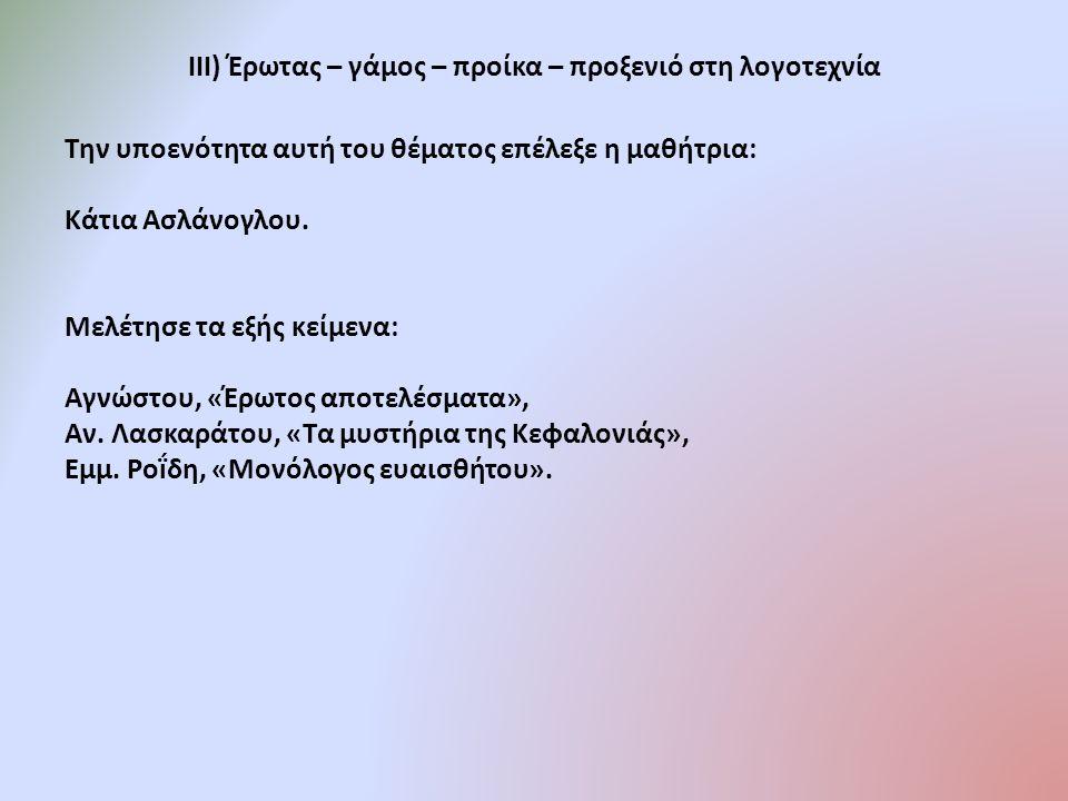 III) Έρωτας – γάμος – προίκα – προξενιό στη λογοτεχνία Την υποενότητα αυτή του θέματος επέλεξε η μαθήτρια: Κάτια Ασλάνογλου.