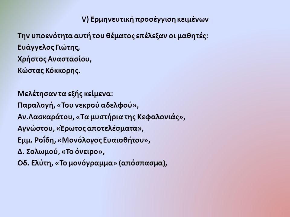 V) Ερμηνευτική προσέγγιση κειμένων Την υποενότητα αυτή του θέματος επέλεξαν οι μαθητές: Ευάγγελος Γιώτης, Χρήστος Αναστασίου, Κώστας Κόκκορης.