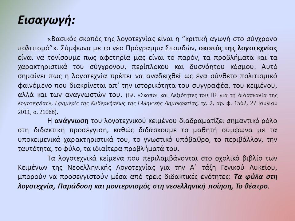 Εισαγωγή: «Βασικός σκοπός της λογοτεχνίας είναι η κριτική αγωγή στο σύγχρονο πολιτισμό ».