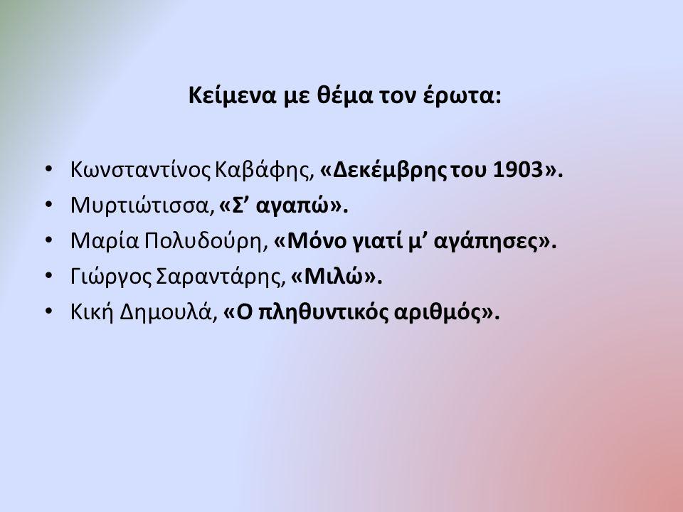 Κείμενα με θέμα τον έρωτα: Κωνσταντίνος Καβάφης, «Δεκέμβρης του 1903».