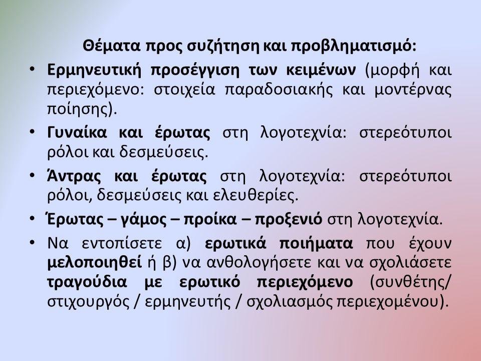 Θέματα προς συζήτηση και προβληματισμό: Ερμηνευτική προσέγγιση των κειμένων (μορφή και περιεχόμενο: στοιχεία παραδοσιακής και μοντέρνας ποίησης).