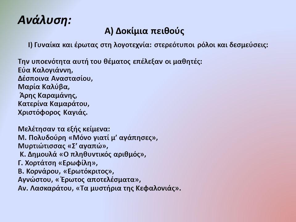Ανάλυση: Ι) Γυναίκα και έρωτας στη λογοτεχνία: στερεότυποι ρόλοι και δεσμεύσεις: Την υποενότητα αυτή του θέματος επέλεξαν οι μαθητές: Εύα Καλογιάννη, Δέσποινα Αναστασίου, Μαρία Καλύβα, Άρης Καραμάνης, Κατερίνα Καμαράτου, Χριστόφορος Καγιάς.