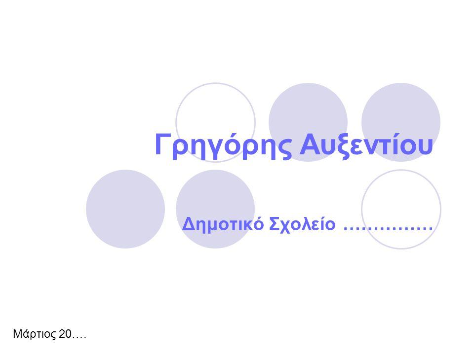 Γρηγόρης Αυξεντίου Δημοτικό Σχολείο …………… Μάρτιος 20….