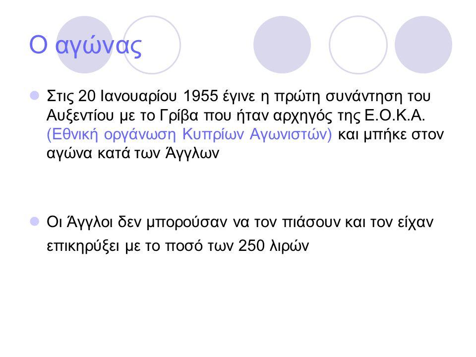 Ο αγώνας Στις 20 Ιανουαρίου 1955 έγινε η πρώτη συνάντηση του Αυξεντίου με το Γρίβα που ήταν αρχηγός της Ε.Ο.Κ.Α. (Εθνική οργάνωση Κυπρίων Αγωνιστών) κ