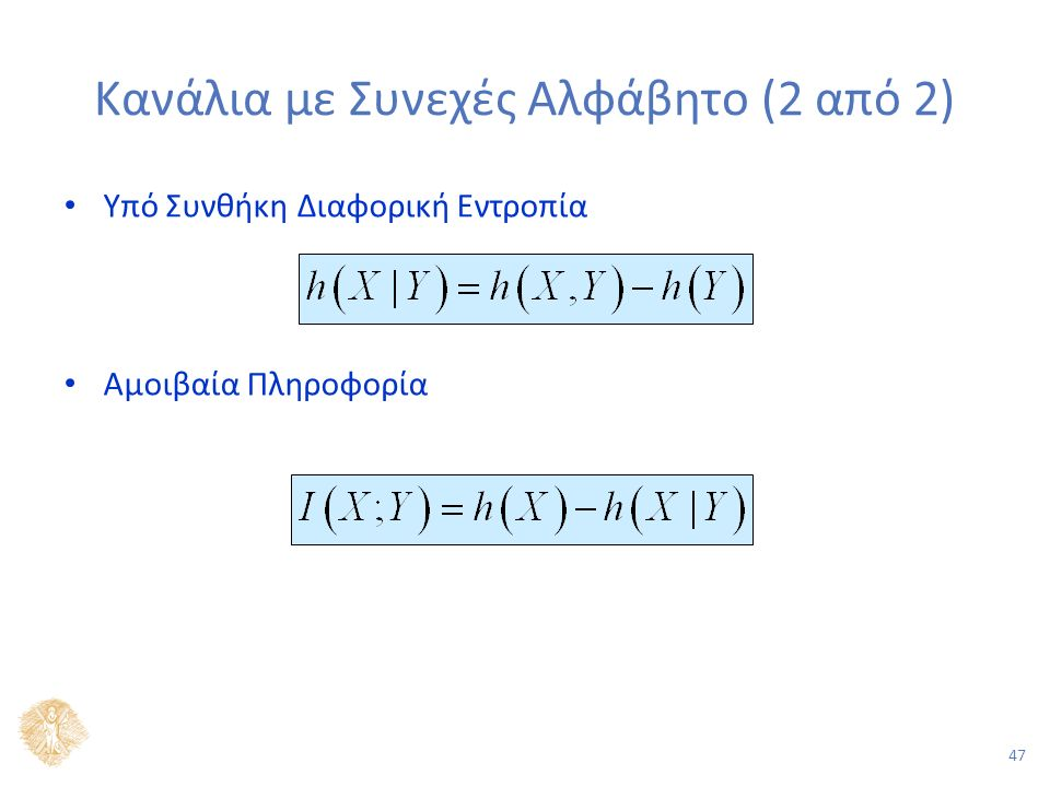 47 Κανάλια με Συνεχές Αλφάβητο (2 από 2) Υπό Συνθήκη Διαφορική Εντροπία Αμοιβαία Πληροφορία