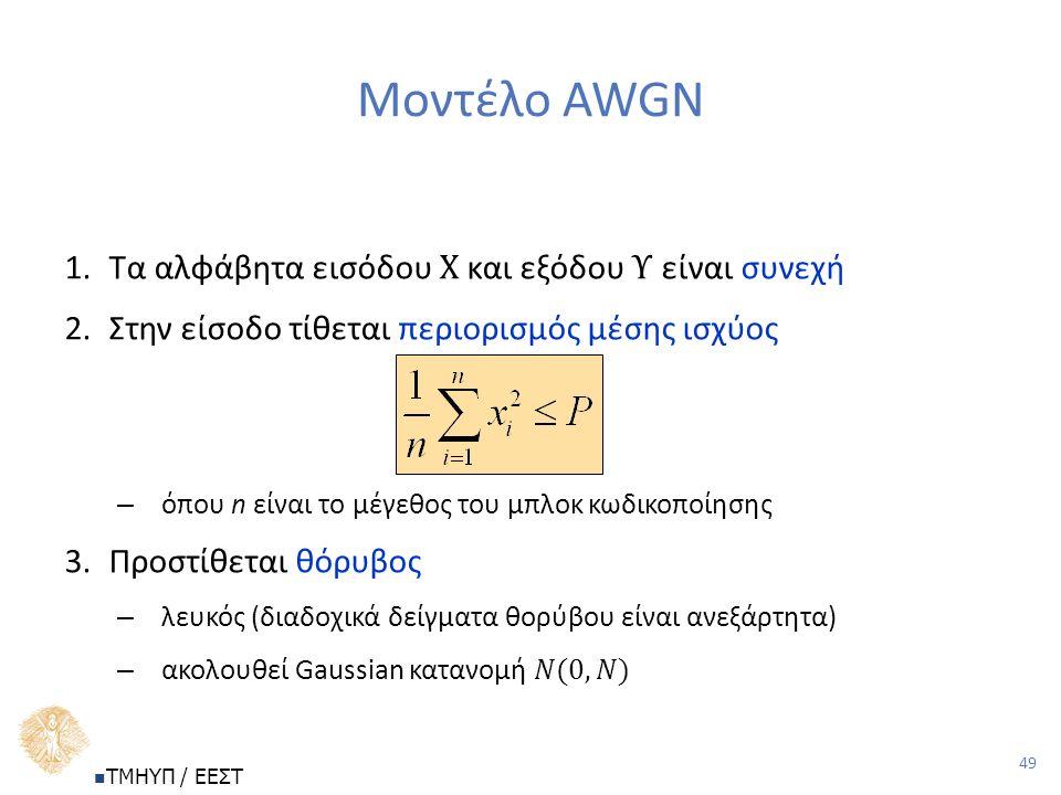 49 Μοντέλο AWGN ΤΜΗΥΠ / ΕΕΣΤ
