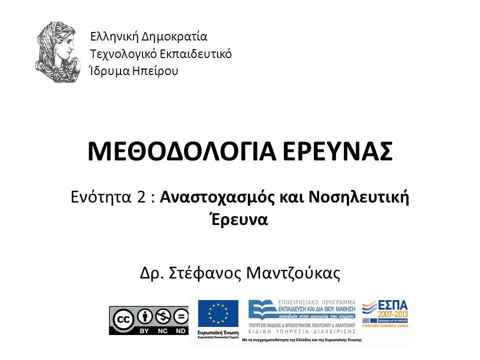 ΜΕΘΟΔΟΛΟΓΙΑ ΕΡΕΥΝΑΣ Ενότητα 2 : Aναστοχασμός και Νοσηλευτική Έρευνα Δρ. Στέφανος Μαντζούκας Ελληνική Δημοκρατία Τεχνολογικό Εκπαιδευτικό Ίδρυμα Ηπείρο
