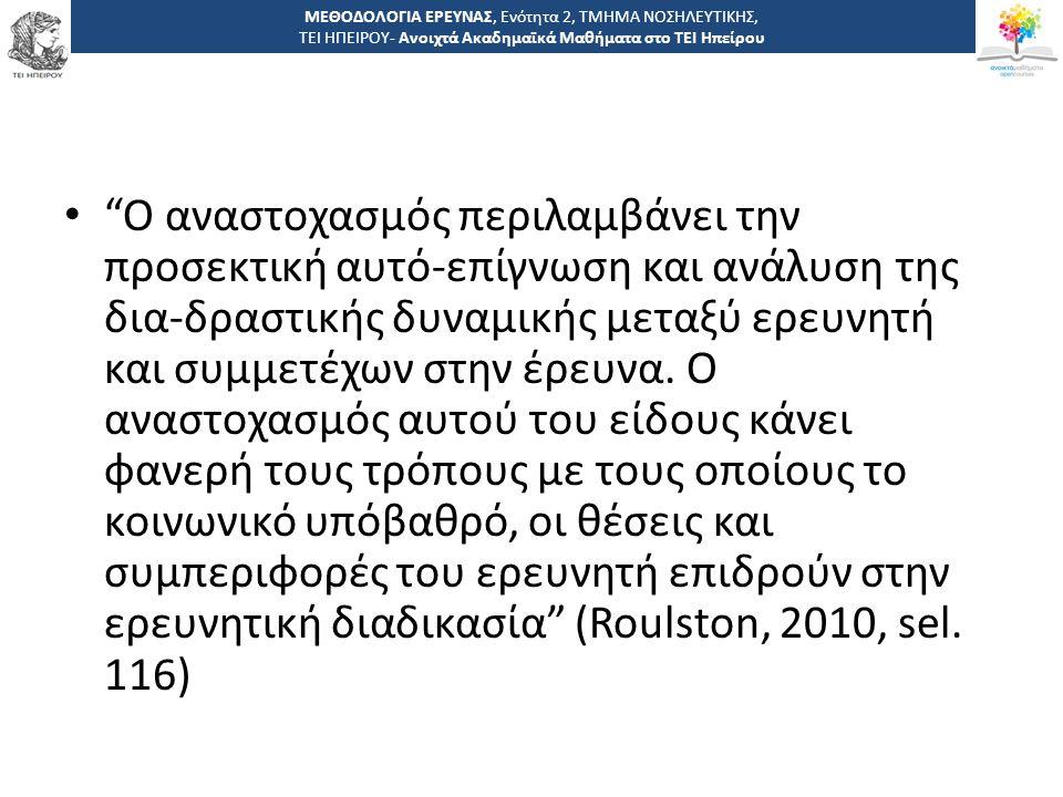 1313 -,, ΤΕΙ ΗΠΕΙΡΟΥ - Ανοιχτά Ακαδημαϊκά Μαθήματα στο ΤΕΙ Ηπείρου Ο αναστοχασμός περιλαμβάνει την προσεκτική αυτό-επίγνωση και ανάλυση της δια-δραστικής δυναμικής μεταξύ ερευνητή και συμμετέχων στην έρευνα.
