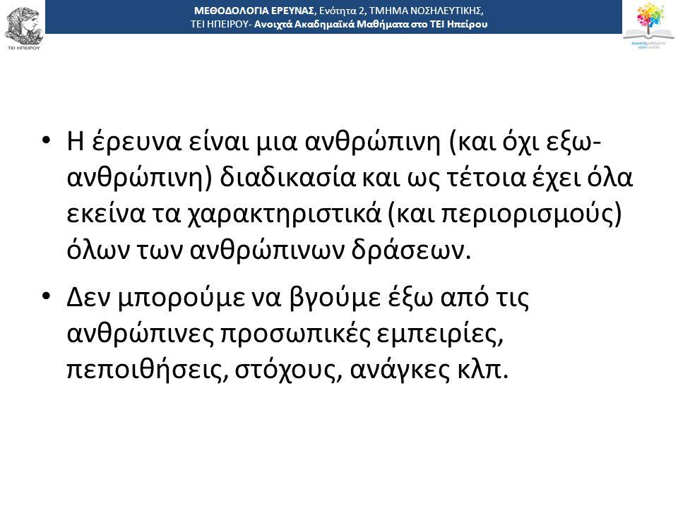 1717 -,, ΤΕΙ ΗΠΕΙΡΟΥ - Ανοιχτά Ακαδημαϊκά Μαθήματα στο ΤΕΙ Ηπείρου Η έρευνα είναι μια ανθρώπινη (και όχι εξω- ανθρώπινη) διαδικασία και ως τέτοια έχει όλα εκείνα τα χαρακτηριστικά (και περιορισμούς) όλων των ανθρώπινων δράσεων.