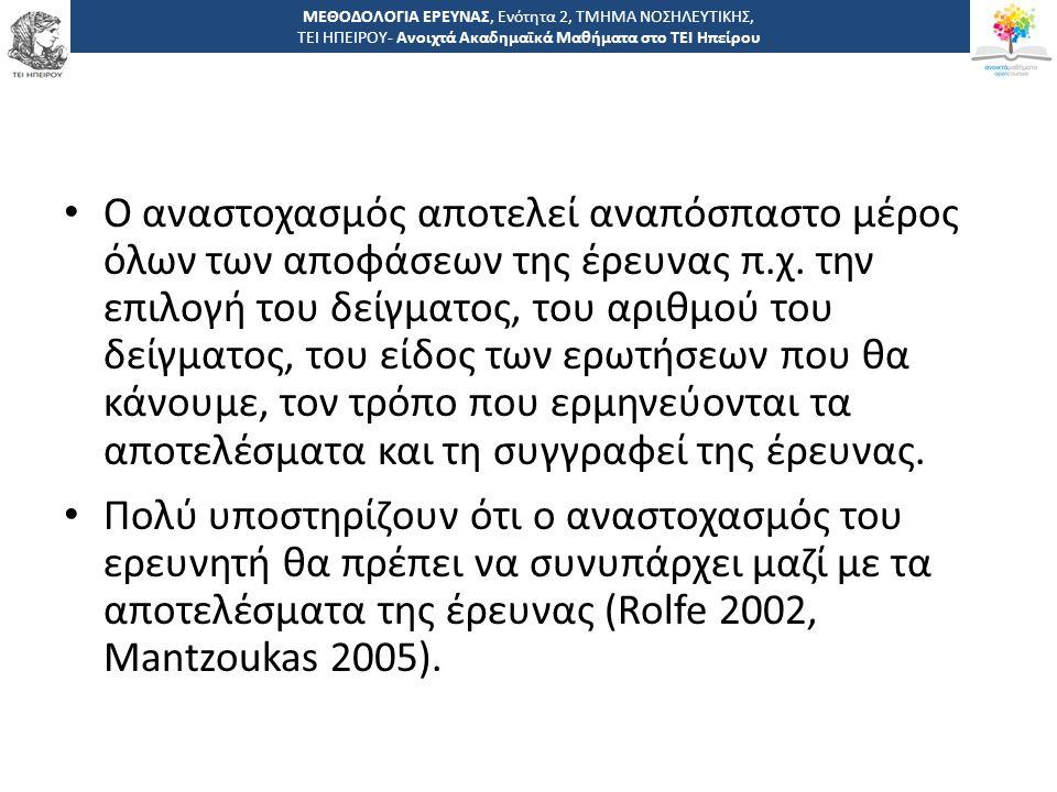 2727 -,, ΤΕΙ ΗΠΕΙΡΟΥ - Ανοιχτά Ακαδημαϊκά Μαθήματα στο ΤΕΙ Ηπείρου Ο αναστοχασμός αποτελεί αναπόσπαστο μέρος όλων των αποφάσεων της έρευνας π.χ.