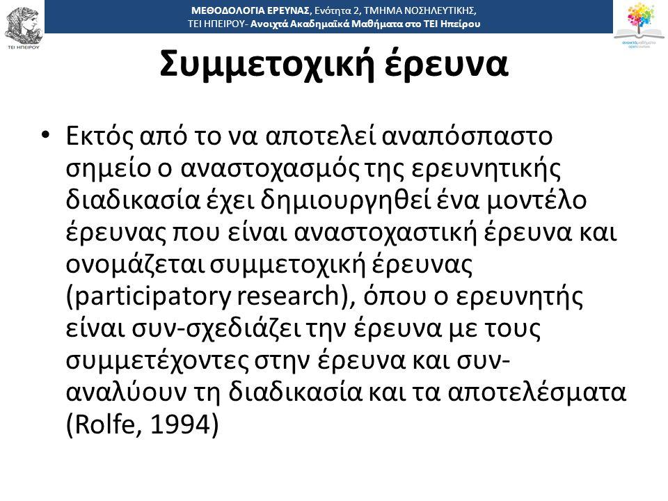 2929 -,, ΤΕΙ ΗΠΕΙΡΟΥ - Ανοιχτά Ακαδημαϊκά Μαθήματα στο ΤΕΙ Ηπείρου Συμμετοχική έρευνα Εκτός από το να αποτελεί αναπόσπαστο σημείο ο αναστοχασμός της ε
