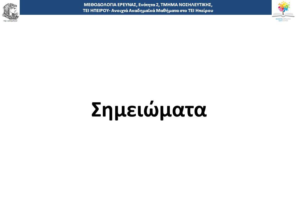 4141 41 Σημειώματα ΜΕΘΟΔΟΛΟΓΙΑ ΕΡΕΥΝΑΣ, Ενότητα 2, ΤΜΗΜΑ ΝΟΣΗΛΕΥΤΙΚΗΣ, ΤΕΙ ΗΠΕΙΡΟΥ- Ανοιχτά Ακαδημαϊκά Μαθήματα στο ΤΕΙ Ηπείρου